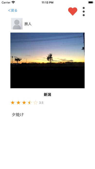 Travel Photos screenshot 3