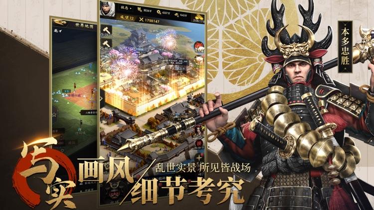 霸王之业-战国野望 screenshot-4