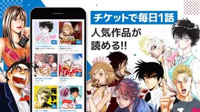 ヤンジャン!マンガアプリで集英社の面白いマンガが読める!のおすすめ画像3
