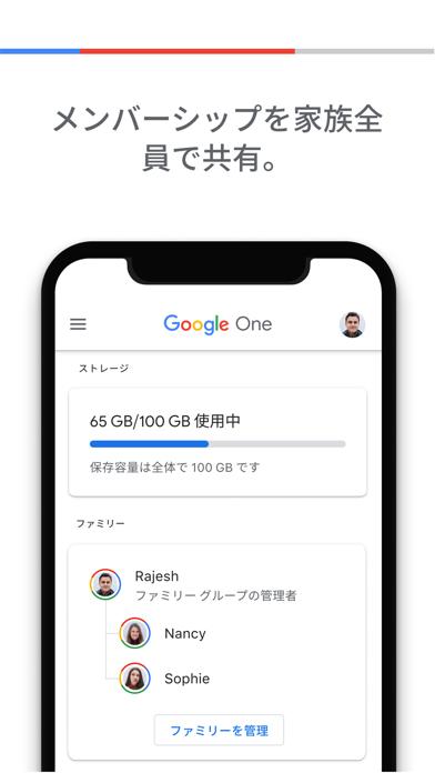 Google Oneのおすすめ画像5