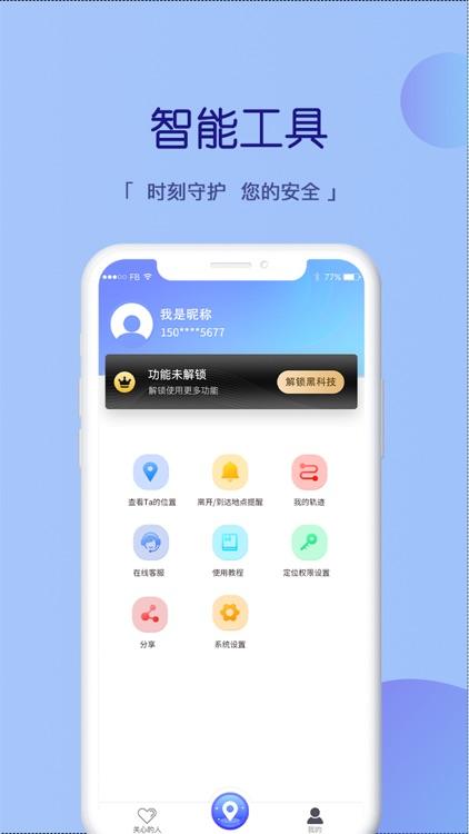 手机定位-情侣定位追踪,家人守护软件 screenshot-5