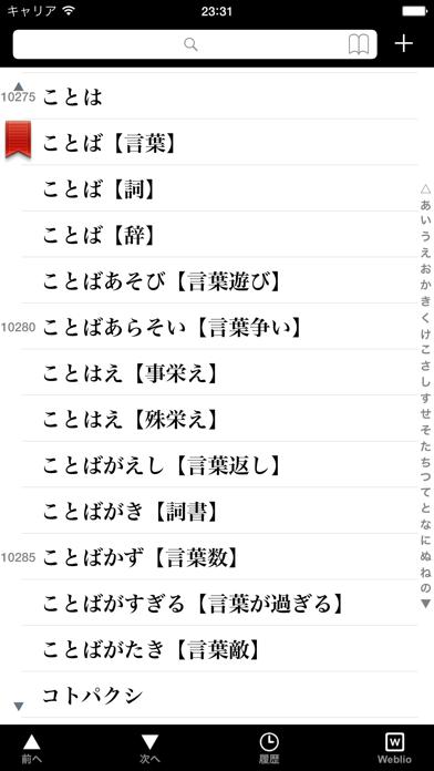 iワーズ国語Lite - 国語辞書検索のおすすめ画像1