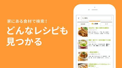 クックパッド -No.1料理レシピ検索アプリスクリーンショット