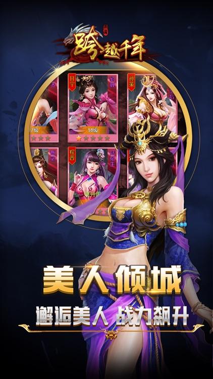 跨越千年-三国策略手游 screenshot-3