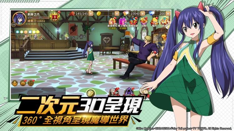 FAIRY TAIL(魔導少年):無盡冒險 screenshot-5