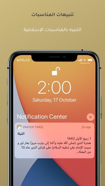 Prayer Times اوقات الصلاة screenshot-4