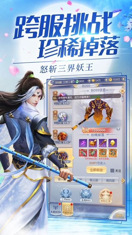 无极剑神-凡人修炼飞升当神仙 screenshot-4