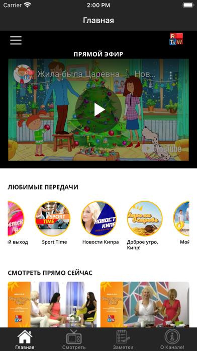RussianTV.World Screenshot