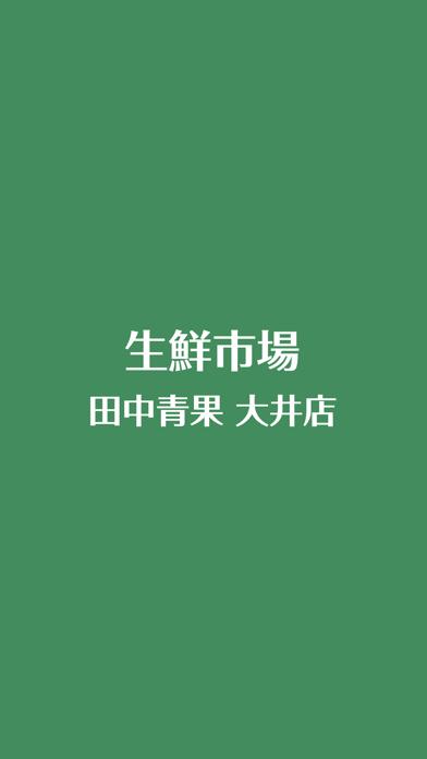 生鮮市場 田中青果 大井店紹介画像1