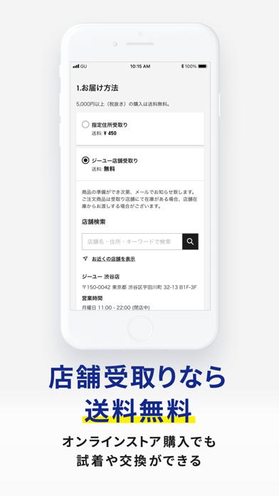 ジーユー ScreenShot5