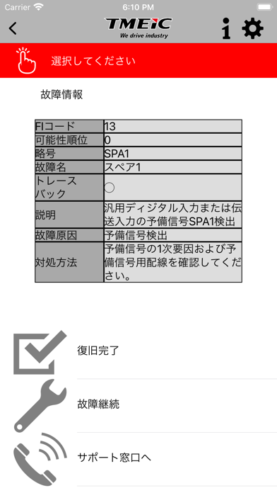 TMdrive-e3 Support紹介画像4