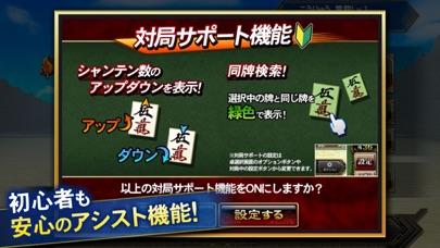 麻雀格闘倶楽部Sp |入門におすすめ! 麻雀 ゲーム ScreenShot7