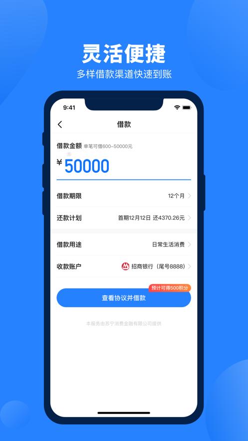苏宁消费金融 App 截图