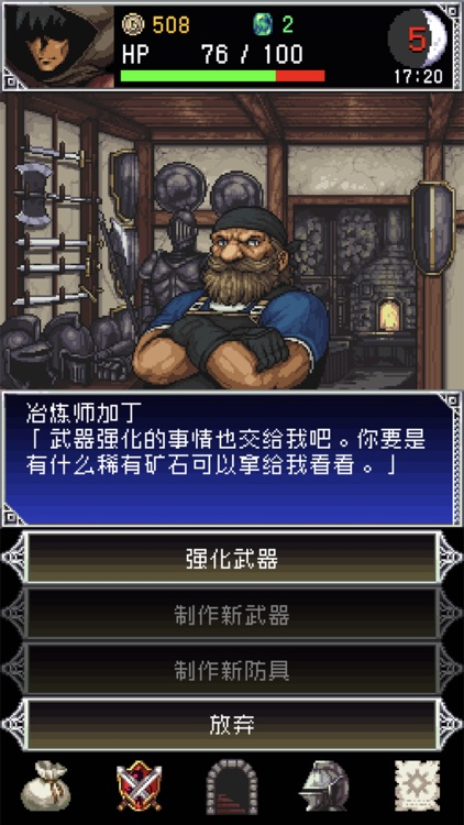 暗黑之血2 screenshot-4