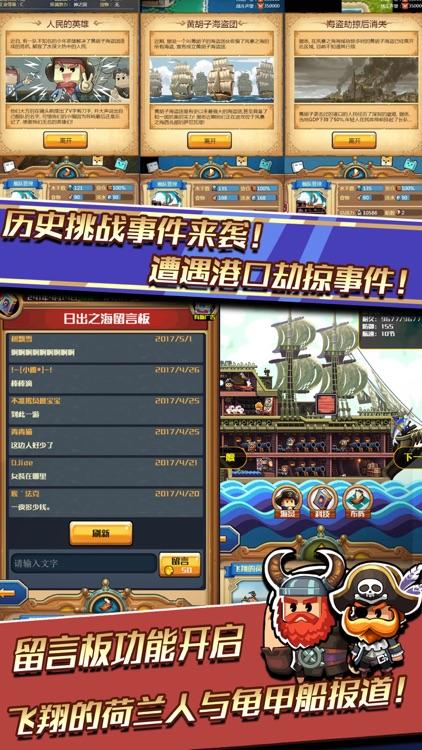 航海士:开放世界航海单机游戏 screenshot-3