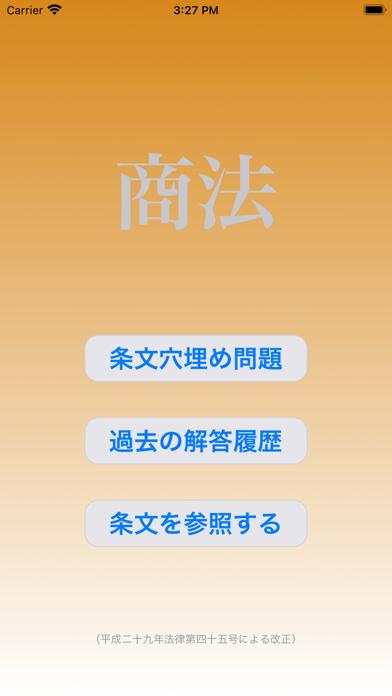 商法穴埋め問題 Screenshot