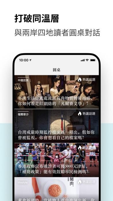 端傳媒:華語深度新聞のおすすめ画像4