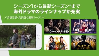 Hulu / フールー 人気ドラマや映画、アニメなどが見放題のおすすめ画像3