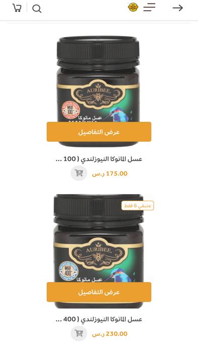 Honey Dose | عسل هني دوزلقطة شاشة3