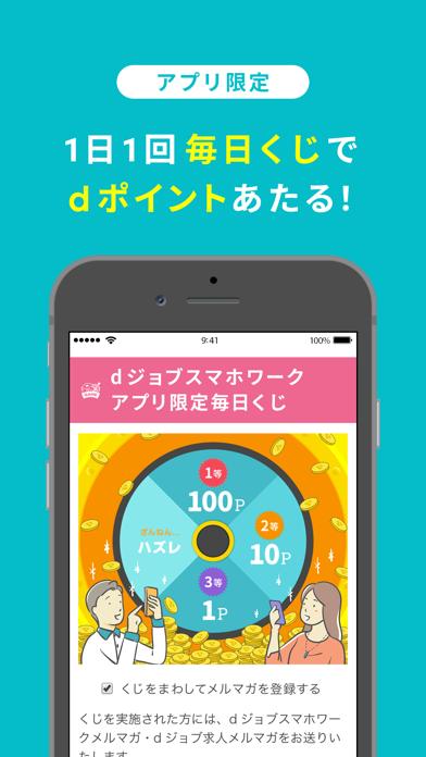 dジョブ スマホワーク お小遣い稼ぎアプリのおすすめ画像5
