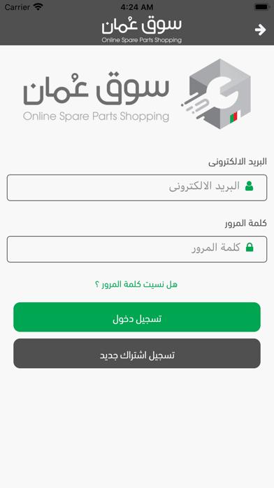 Souq Oman – سوق عمان 5