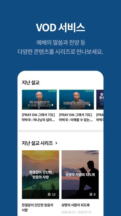 만나교회 v2.0 screenshot-5