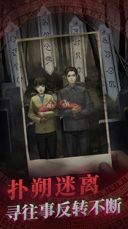 纸嫁衣 - 密室逃脱类恐怖解密游戏 screenshot-3