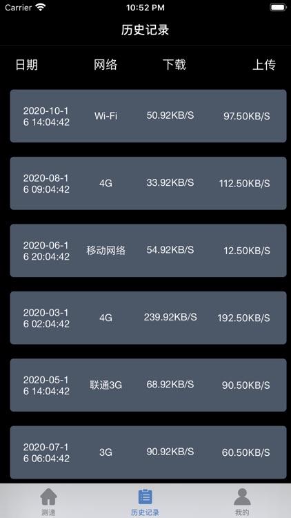 网络测速大师-工具