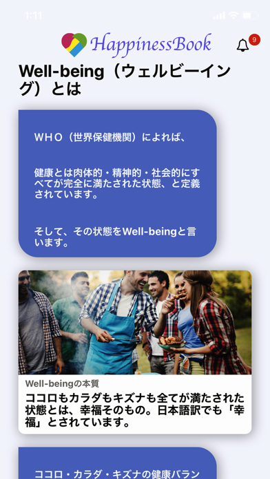 Happiness Book Basic紹介画像2