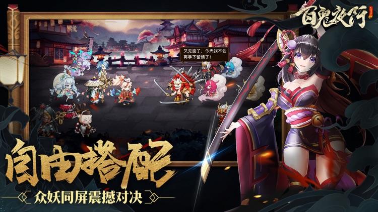 百鬼夜行 screenshot-3