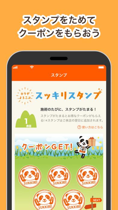 カラダメンバーズアプリ【カラダファクトリー公式】のおすすめ画像1