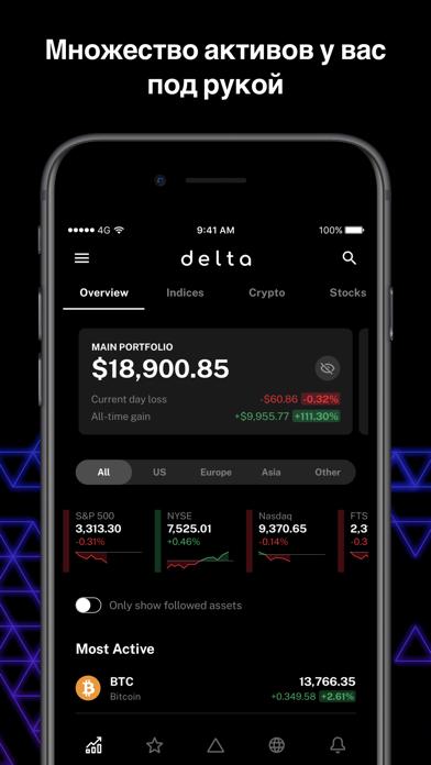Delta инвестиционный трекерСкриншоты 3