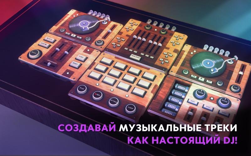 Party Mixer 3D - Студия диджея скриншот программы 1