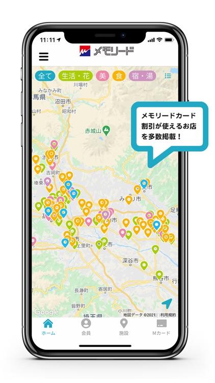 メモリードアプリ screenshot-4
