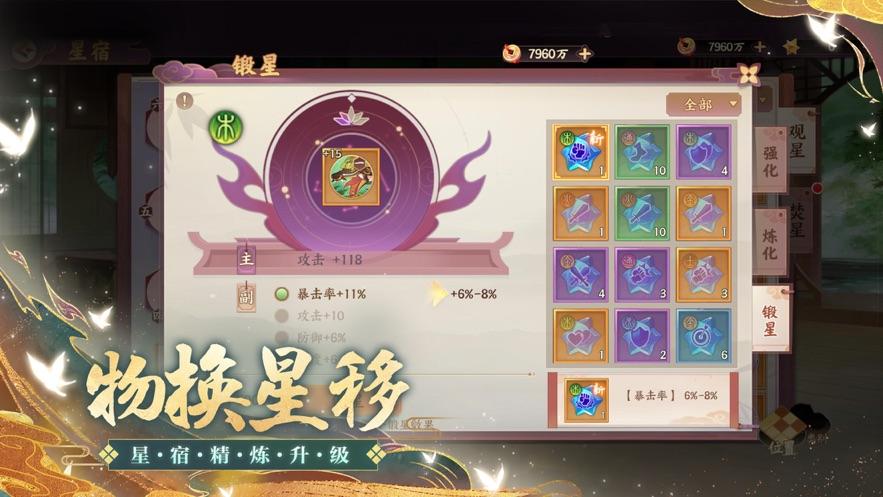 云梦四时歌 App 截图