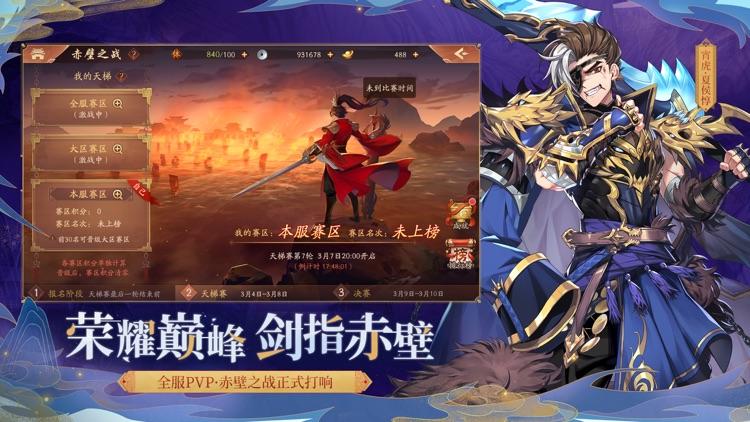少年三国志2-全新紫金将上阵 screenshot-3