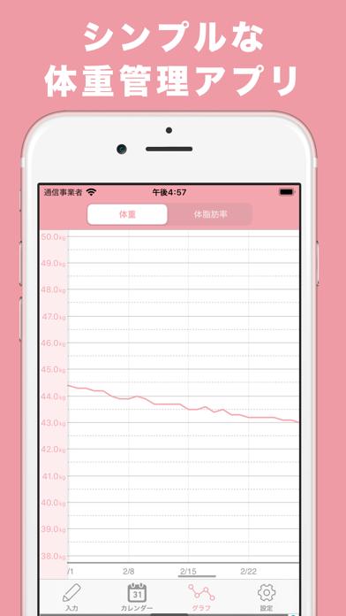 シンプル体重管理アプリ かわいいダイエットあぷりのおすすめ画像1