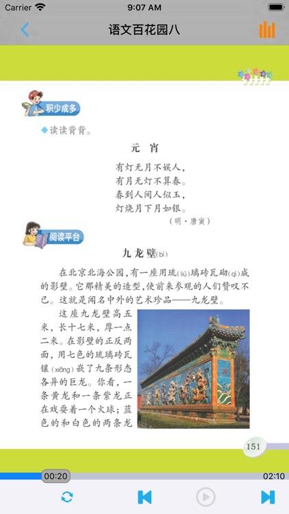 小学语文课本三年级上册 screenshot-4