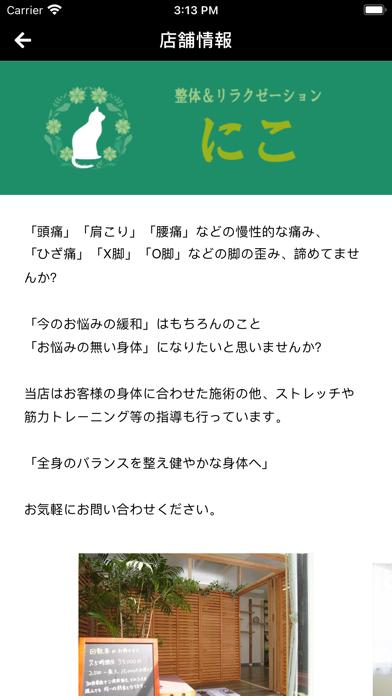 にこ紹介画像3