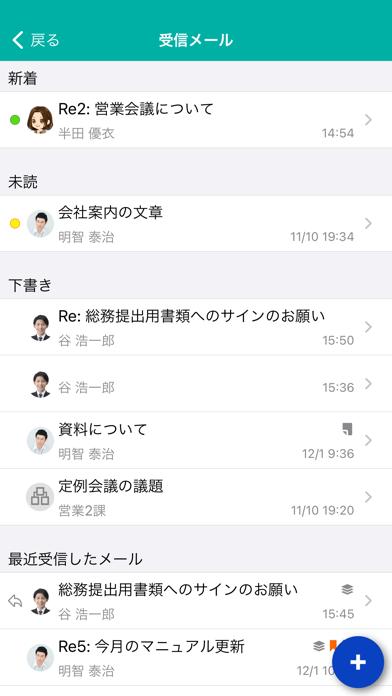 NI Collabo Mailのスクリーンショット1