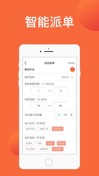 天天抢单 - 信贷经理获单助手 screenshot-3