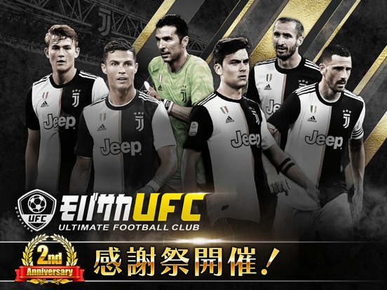 モバサカアルティメットフットボールクラブ-サッカーゲームのおすすめ画像1