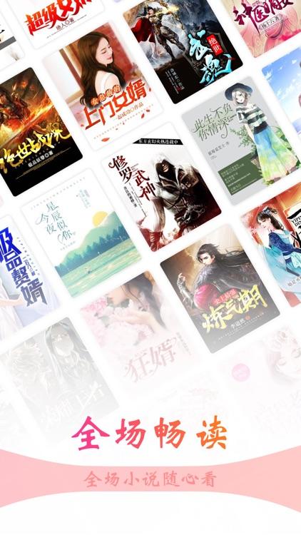 阅友小说-热门全本小说电子书阅读器