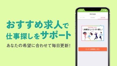 リジョブ介護 - 介護の求人探しアプリのスクリーンショット7
