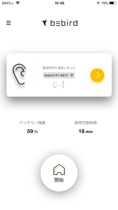 bebird(蜂鳥耳掻き)のスクリーンショット2