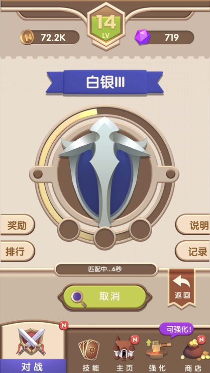 塔塔奇兵 - 战争策略手游,塔防类游戏 screenshot-5