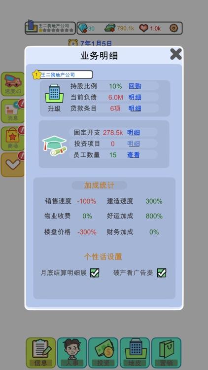 模拟经营:地产大亨 screenshot-8