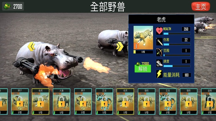 野兽战争模拟器:真实动物大战 screenshot-3