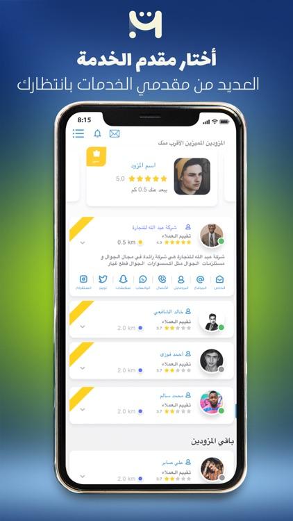 MajalatTk screenshot-3