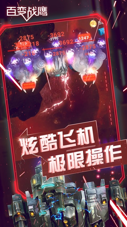百变战鹰 screenshot-1